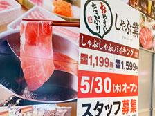 【大分初出店】しゃぶしゃぶ食べ放題の「しゃぶ葉」がパークプレイス大分にオープンするらしい!