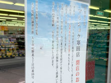 スーパーの「マルショク 寒田店」が2019年5月末で閉店するらしい[大分市寒田]