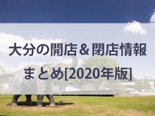 【2020年版】大分県内の開店(ニューオープン)・閉店情報まとめ!