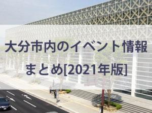 【2021年】大分市内のイベント・お出かけ情報をまとめてみた!