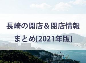 【2021年版】長崎県内の開店(ニューオープン)・閉店情報をまとめてみた!