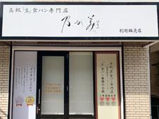 高級生食パン専門店の「乃が美はなれ」が別府市餅ケ浜町にオープンするらしい!