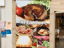 ガレリア竹町のアーケード内に「サンパチキッチン」というイタリアンバルがオープンしてる!