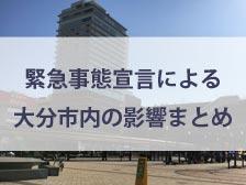 【大分市】商業施設の臨時休館など緊急事態宣言による影響まとめ