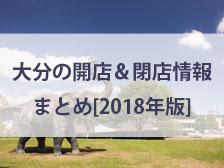 【2018年版】大分県内の開店(ニューオープン)・閉店情報まとめ!