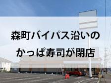 大分市森町の回転すし店「かっぱ寿司」が2020年6月30日で閉店してる。大分市内からは完全撤退