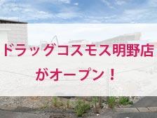 明野にドラッグストアの「コスモス」がオープンするらしい!イーグルワンの駐車場跡地