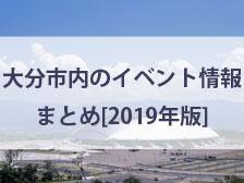 【2019年】大分市内のイベント・お出かけ情報をまとめてみた!