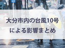 【大分市】台風10号による商業施設の臨時休業や交通機関への影響まとめ