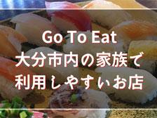【Go To Eat キャンペーン】大分市内の家族で利用しやすいお店まとめ