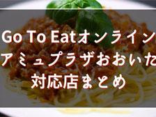 【アミュプラザおおいた】Go To Eatオンライン予約できるお店一覧