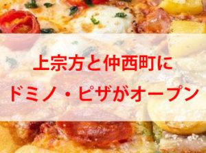 【大分初出店】上宗方と仲西町に「ドミノ・ピザ」がオープンするらしい!