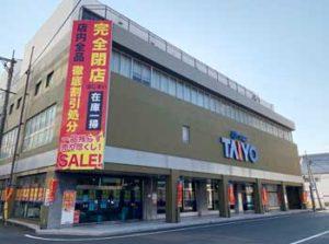 末広町の「太陽家具 大分店」が移転のため閉店するみたい