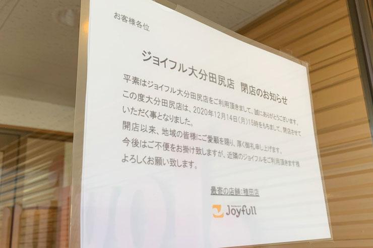 ジョイフル田尻店の閉店の張り紙