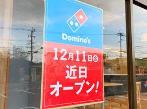 別府市荘園に「ドミノ・ピザ別府市役所通り店」がオープンするらしい!