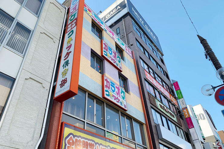 カラオケコロッケ俱楽部大分駅前の画像