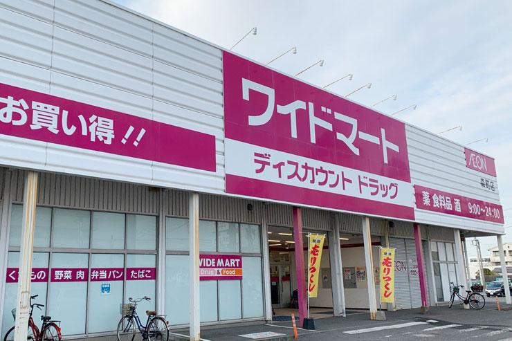 ワイドマート 森町店の画像