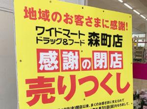 「ワイドマート 森町店」が2021年1月31日で閉店するらしい。売りつくしセール開催中