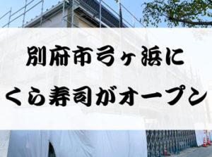 別府市弓ケ浜町に「くら寿司」が2021年3月中旬ごろオープンするらしい!