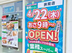 由布市挾間町に「業務スーパー」がオープンするらしい!