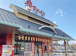 大分市猪野の「寿司めいじん 明野店」が2021年2月23日で閉店するらしい