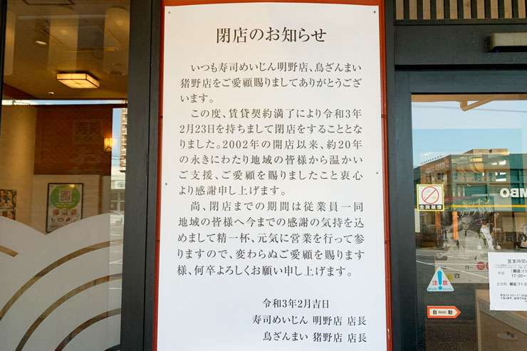 寿司めいじん明野店閉店の張り紙