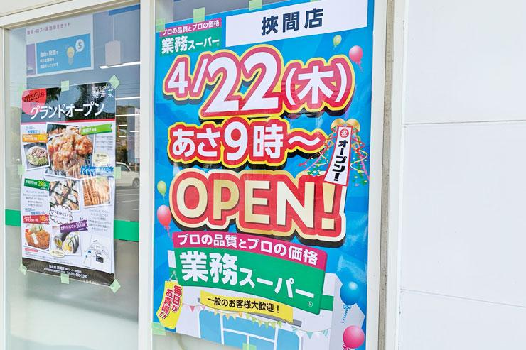業務スーパーのポスター