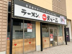 コムボックス大分に「天下一品 光吉インター店」が再オープンするらしい!