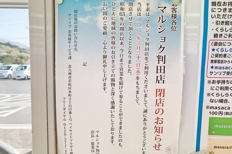 マルショク判田店閉店の張り紙