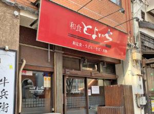 大分市府内町の「和食 とよいち」が2021年3月26日で閉店してる