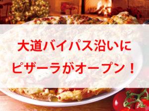 【大分初出店】宅配ピザチェーン店の「ピザーラ」が大道バイパス沿いにオープンするみたい!