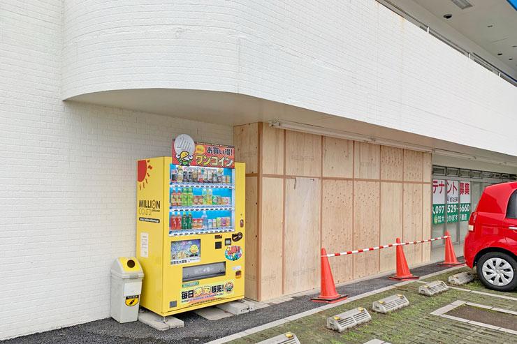 ピザーラ大分中央店出店予定地