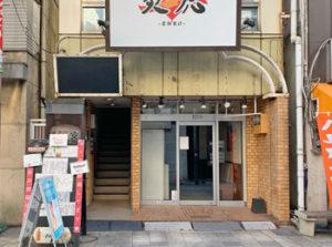大分市中央町の「カレーハウスCoCo壱番屋」が2021年3月末で閉店してる