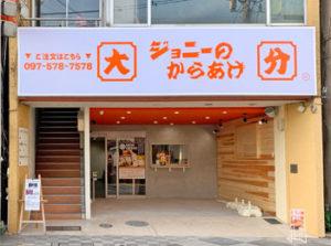 大分市中央町に「ジョニーのからあげ」という唐揚げ専門店がオープンするらしい!