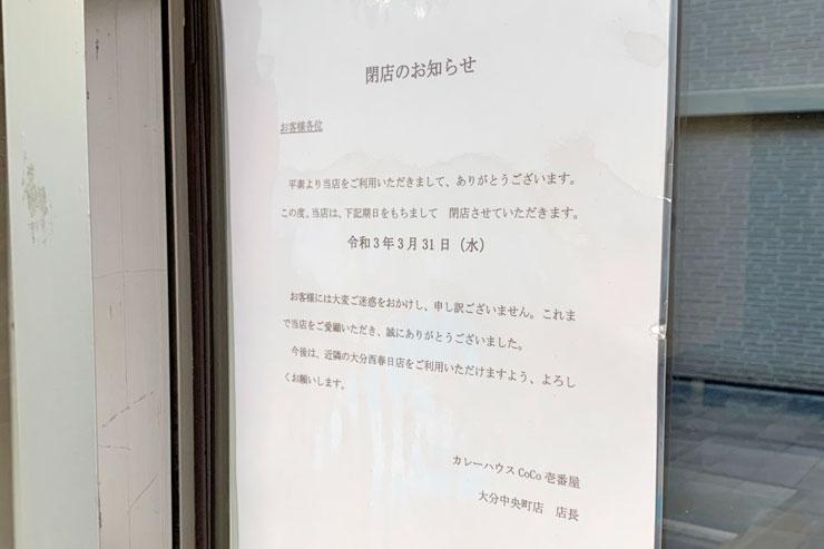 カレーハウスCoCo壱番屋閉店の張り紙