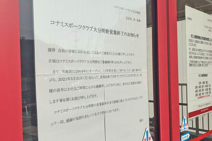 コナミスポーツクラブ大分明野店閉店のお知らせ