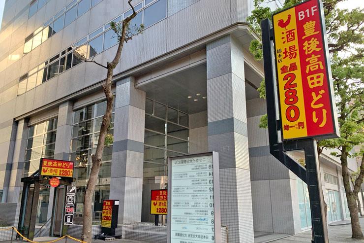 エステティックTBC 大分駅前店外観画像