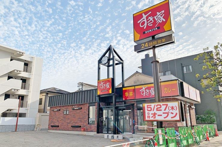 すき家大分中島中央店の外観