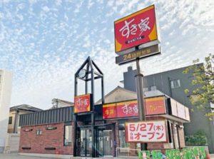 大分市中島に牛丼チェーン店の「すき家」がオープンするみたい!