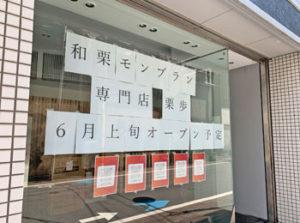大分市府内町に和栗モンブラン専門店「栗歩」がオープン!しぼりたてモンブランが話題のお店