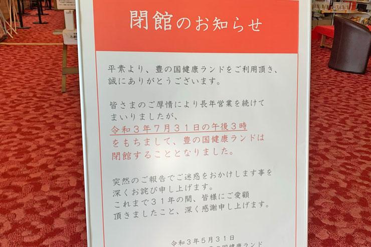 豊の国健康ランド閉店の張り紙