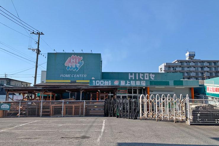 HIヒロセ 萩原店の外観画像