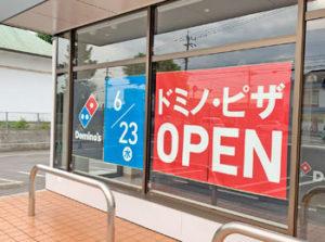 大分市森町に「ドミノ・ピザ」がオープンするらしい!セブンイレブンの跡地