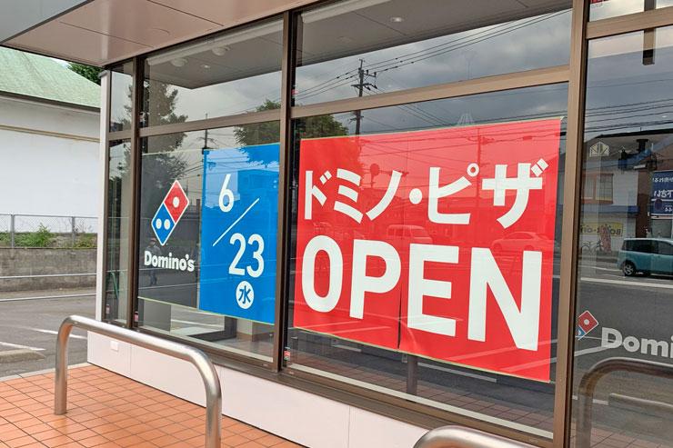 森町パイパスのピザ店