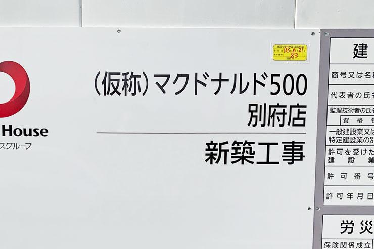 マクドナルド500別府店の看板