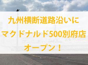 九州横断道路沿いに「マクドナルド」がオープンするらしい!別府市内3店舗目の出店!
