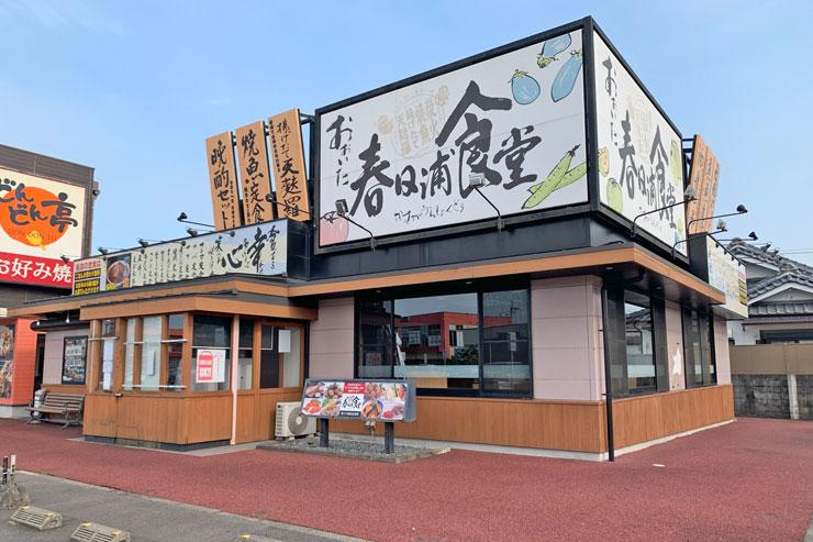 春日浦食堂外観画像