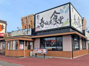 フレスポ春日浦の「おおいた春日浦食堂」が2021年6月30日で閉店してる