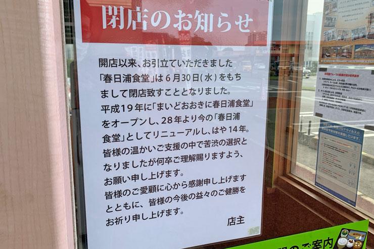 春日浦食堂の閉店の張り紙