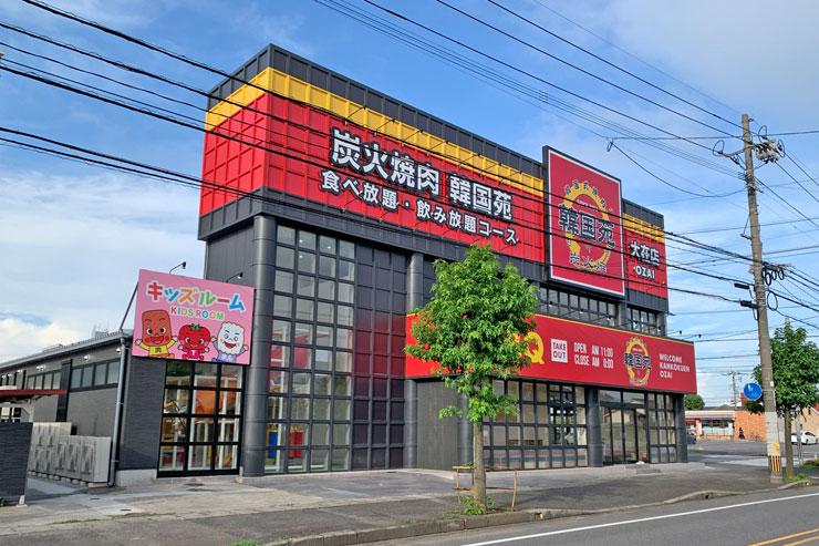 韓国苑大在店の外観画像